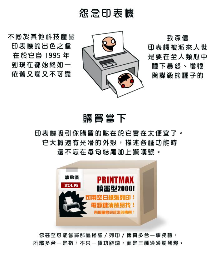 印表機-2