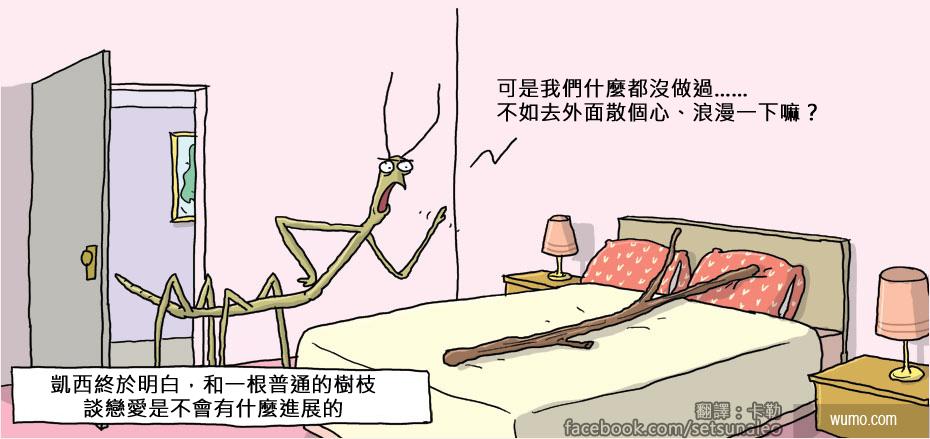 20140110 節外生枝