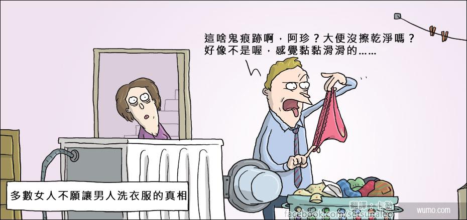 20140126 負責洗衣的先生