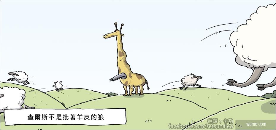 20140129 批著羊皮的狼