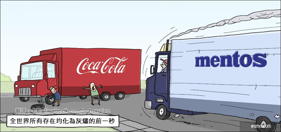 20140203 可樂+曼陀珠
