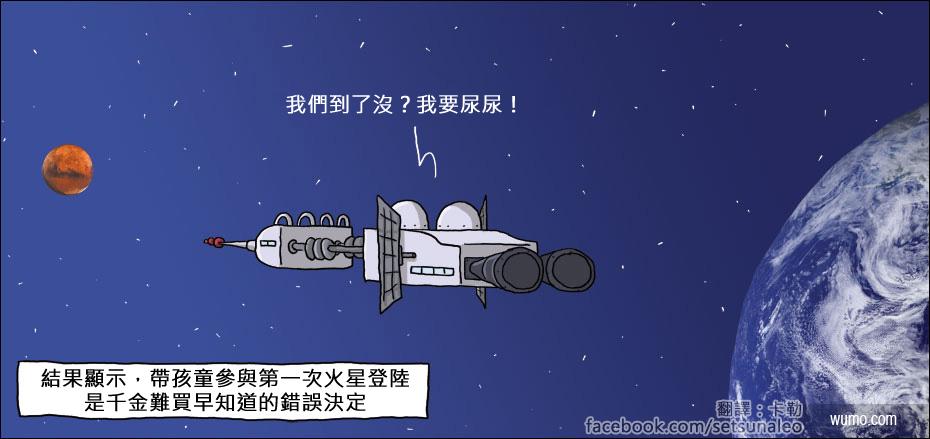 20140210 和小孩同遊太空
