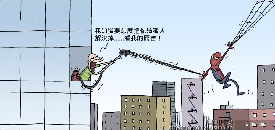 20130223 蜘蛛人的毀滅之日