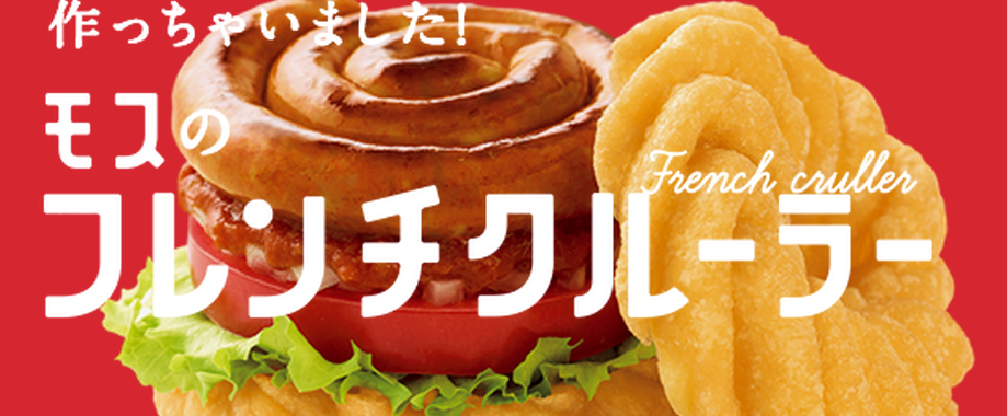 20140608 MOS Burger Mister Donut French Cruller Sandwich