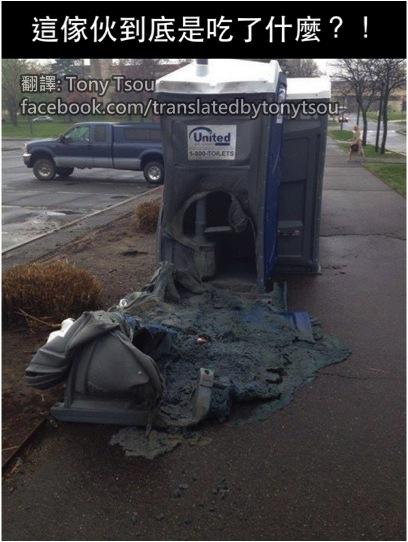 PortaPottyBomb