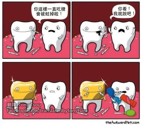 ToothCavity