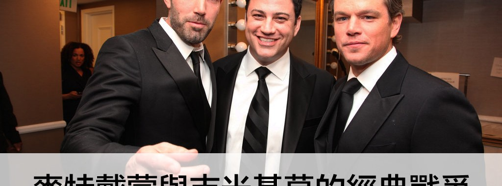 Ben-Affleck-crossed-paths-pals-Jimmy-Kimmel-Matt-Damon