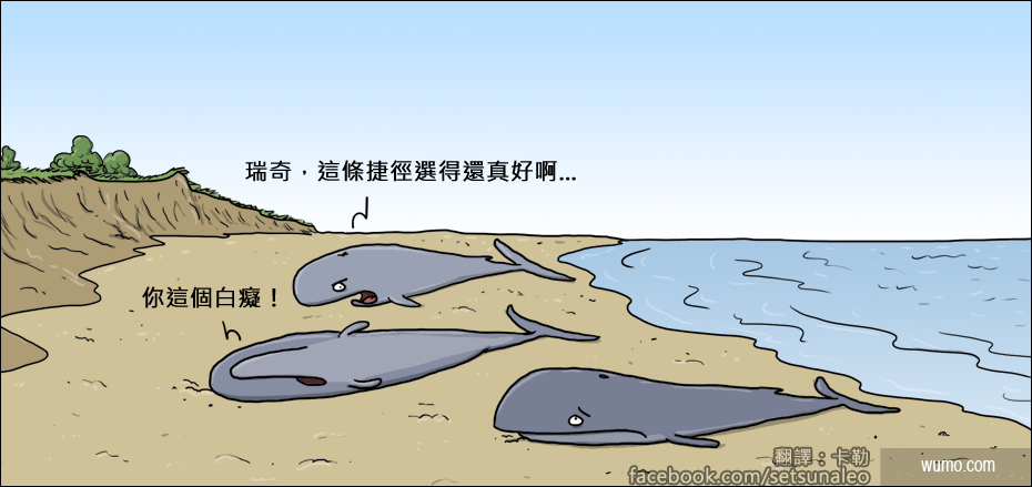 20130211 當鯨魚抄捷徑