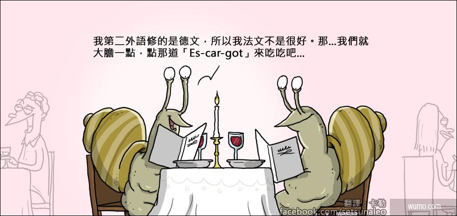 20130414 鍋牛上高檔法國餐廳