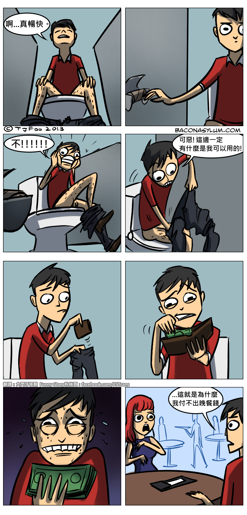 2014-04-11-toilet-paper