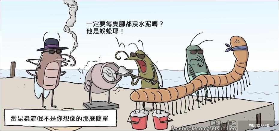 20140221 昆蟲流氓的挑戰