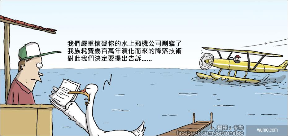 20140222 天鵝也來告