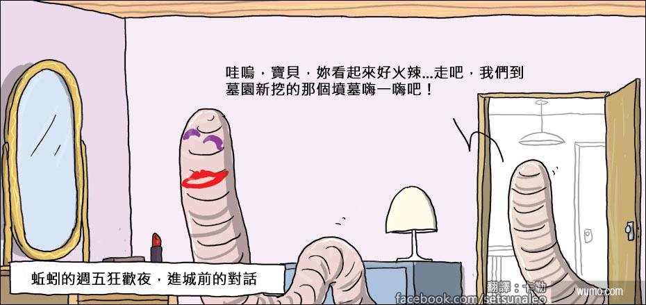 20140618 蚯蚓進城玩