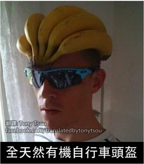 BananaHelmet