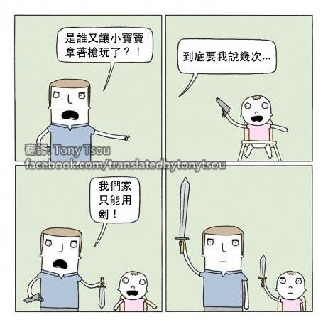 GunBabySword