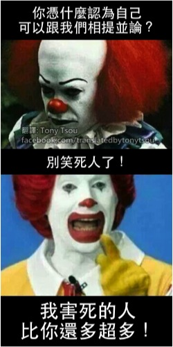 McDonaldKillingClown