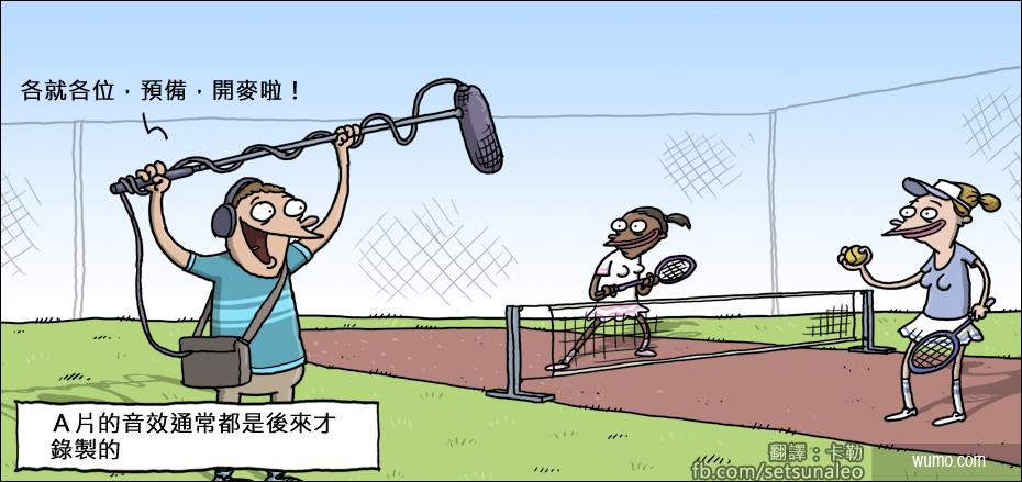 20130329 是A片還是網球?