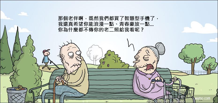 20140329 老人的浪漫