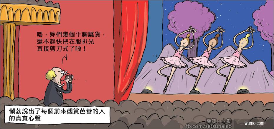 20140331 芭蕾的性幻想