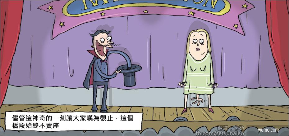 20140501 變態魔術師