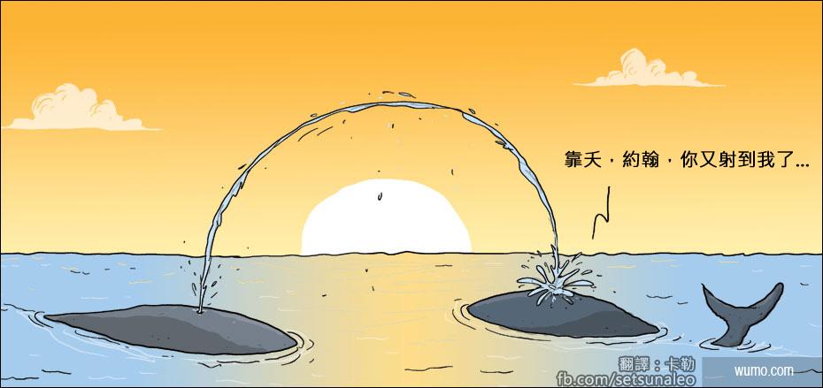 20140523 鯨魚外射