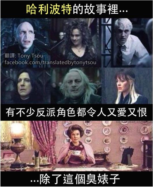 PotterBitch