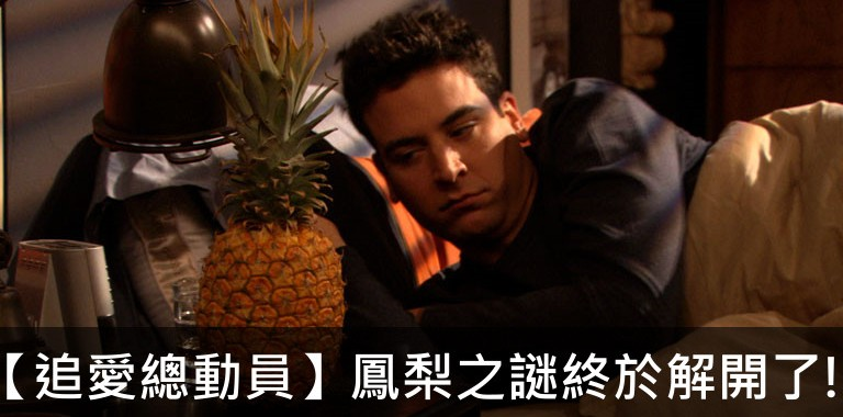 the pineapple incident ted how i met your mother