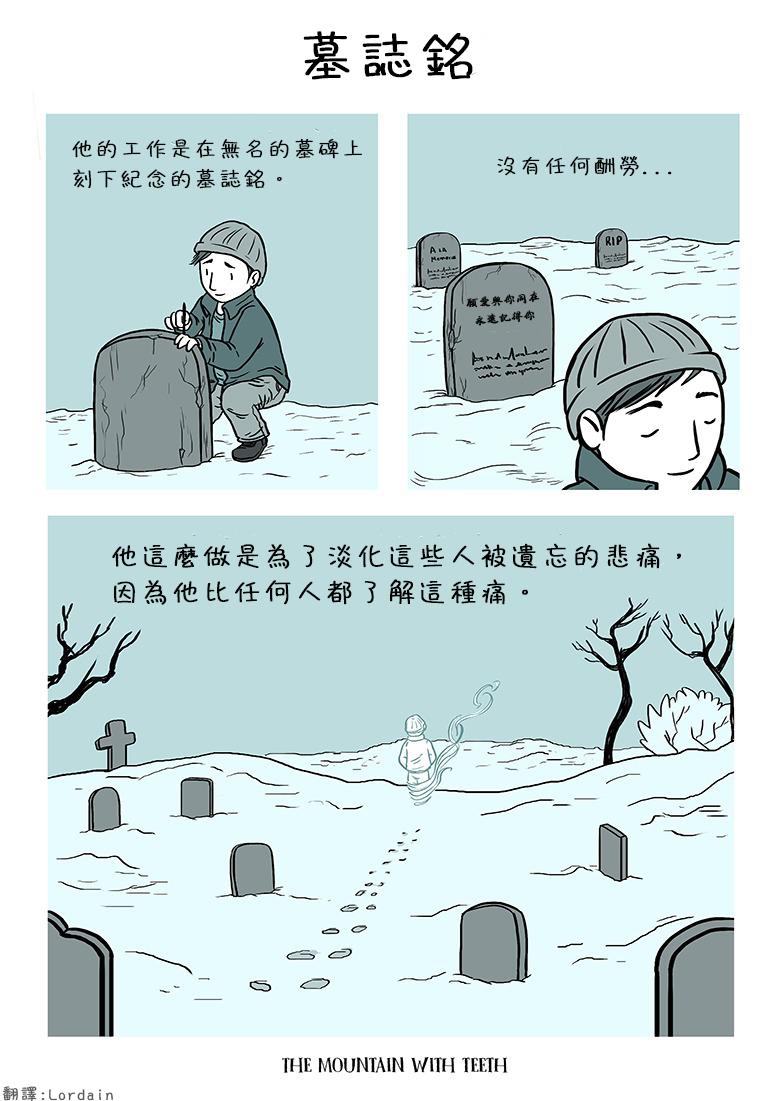 5-墓誌銘