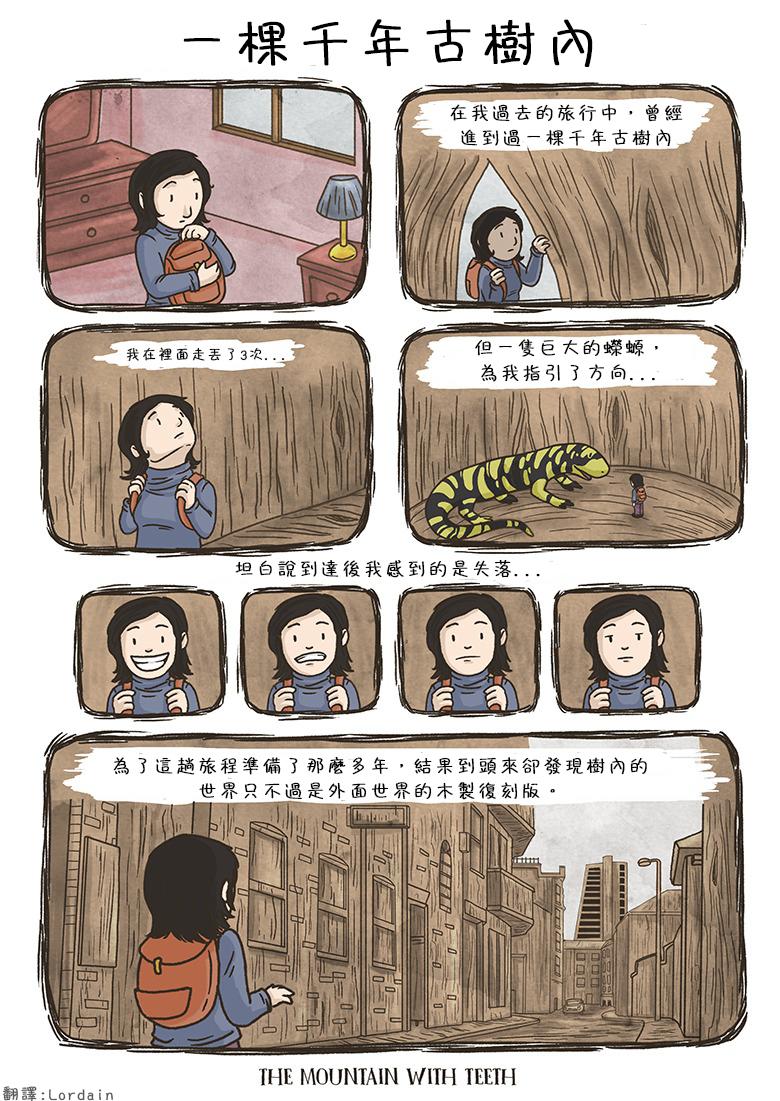7-樹內世界