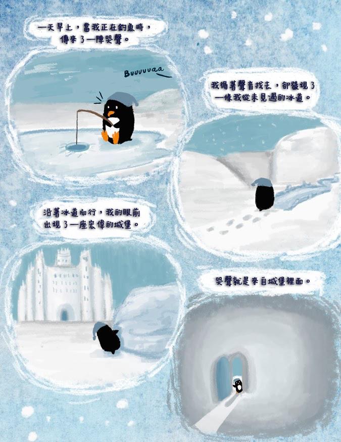 2-寒冷02