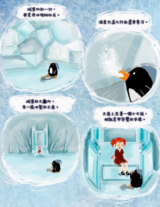 3-寒冷03