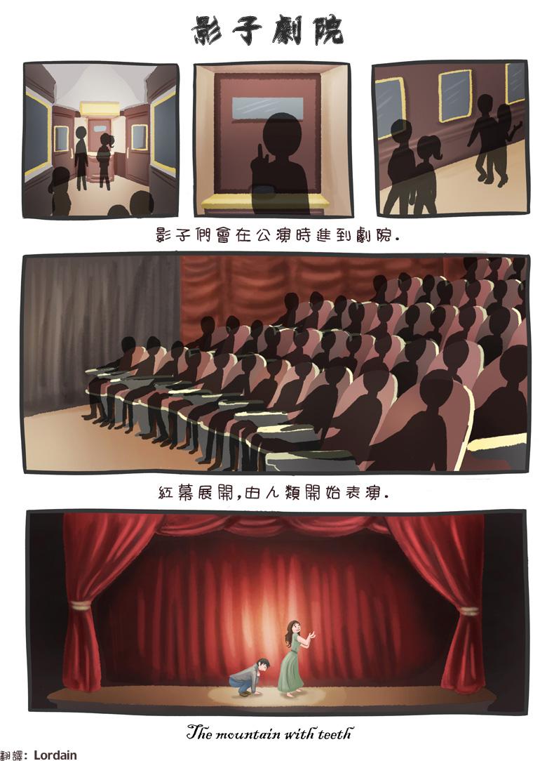 2-影子劇院