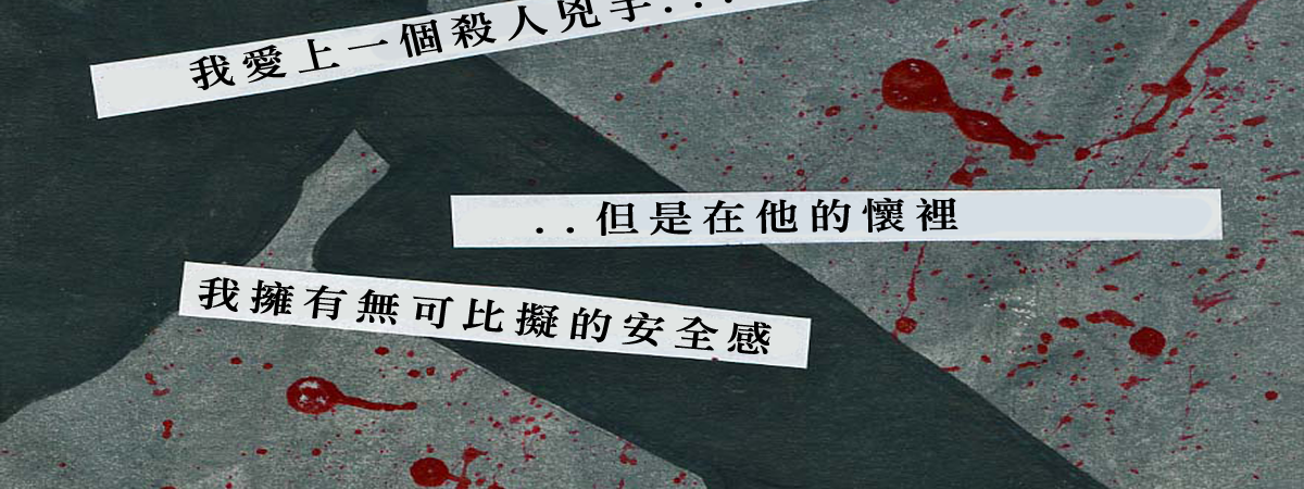 postsecret_postcard_murderer_20120416202122507