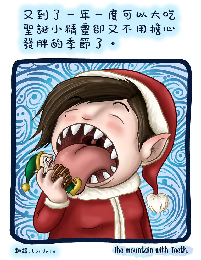 1-聖誕小精靈的季節
