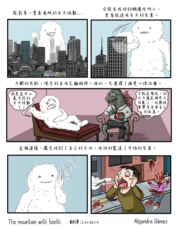 8-蒸氣怪獸