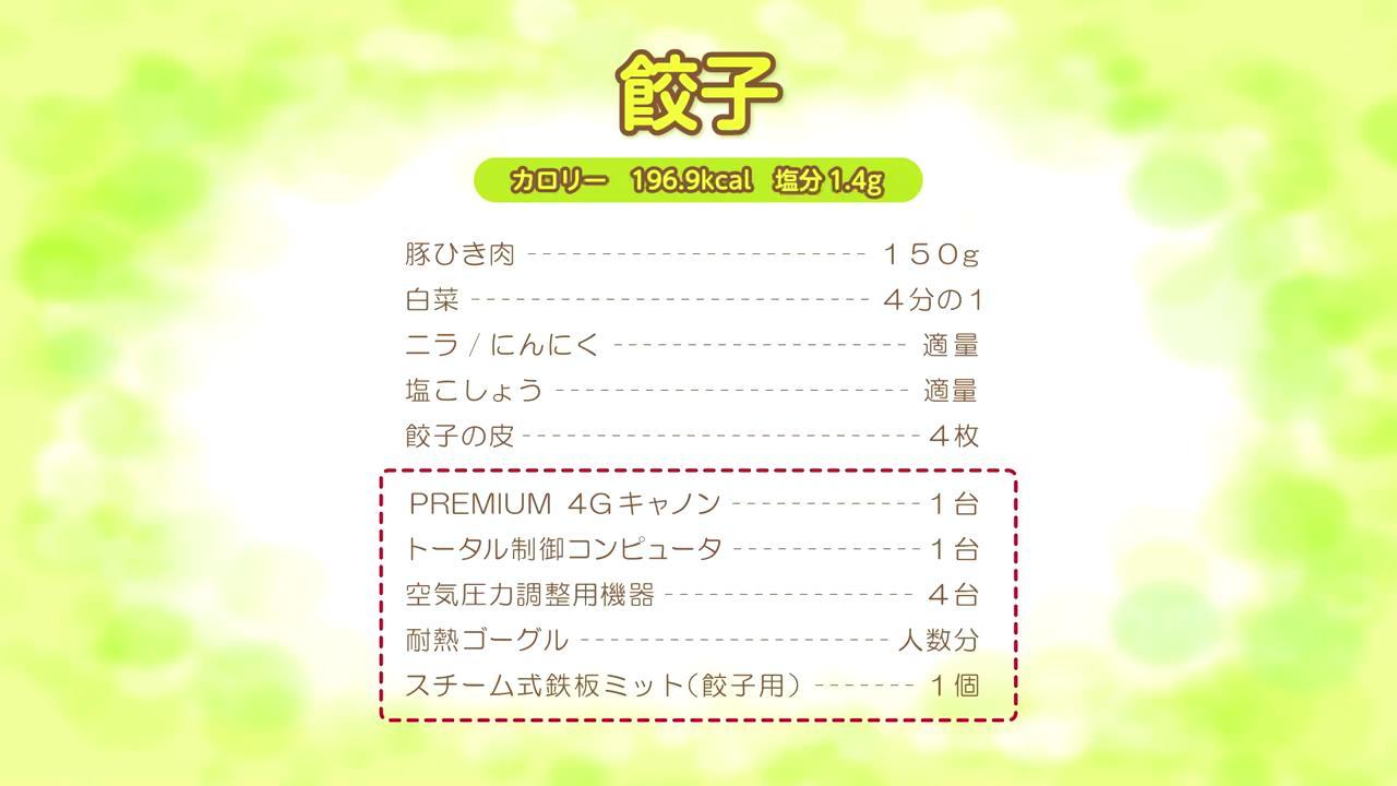 「3秒クッキング 爆速餃子」篇 (HD)_2015227115549