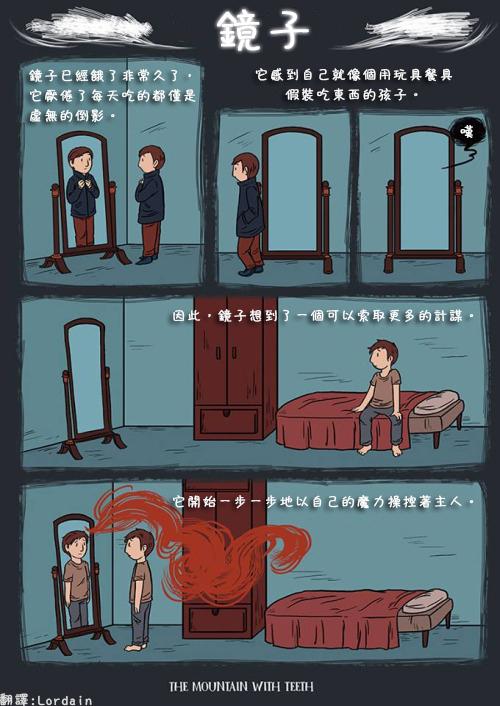 8-鏡子1