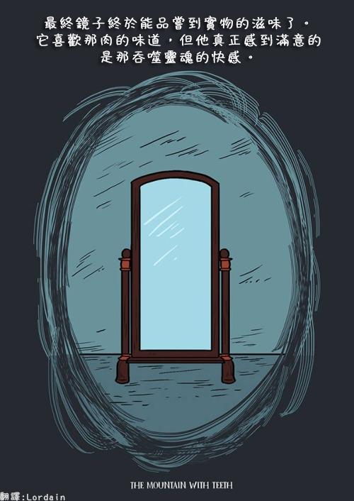 10-鏡子3