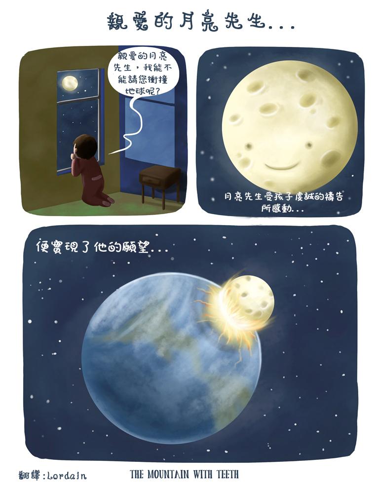 12-親愛的月亮先生