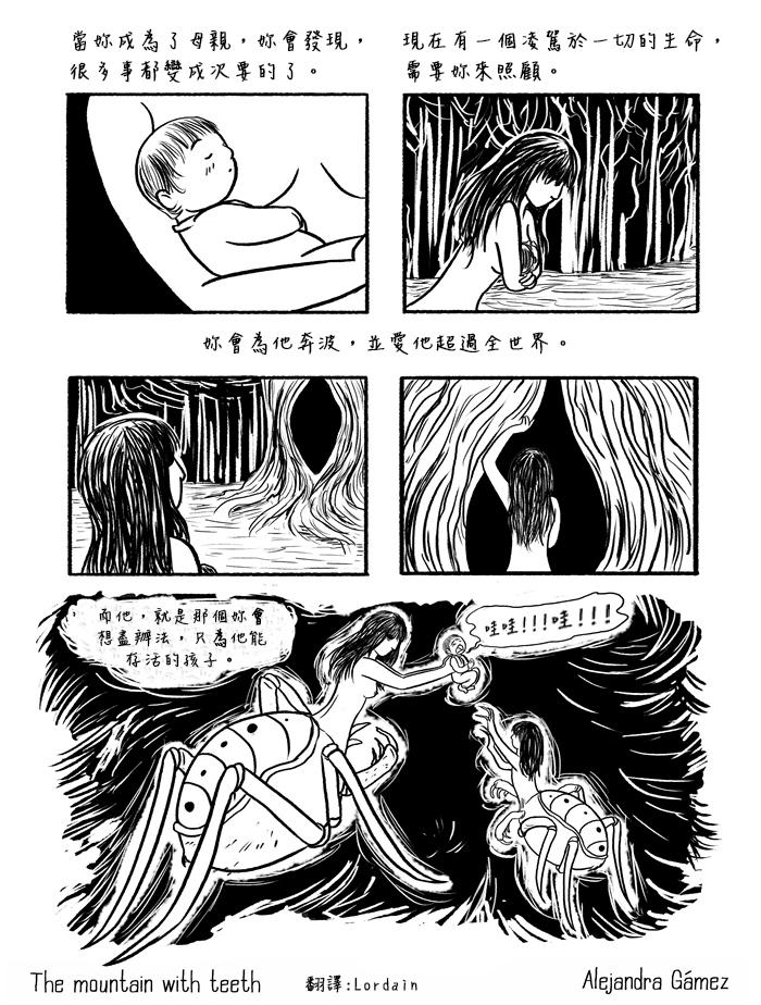 7-一個母親