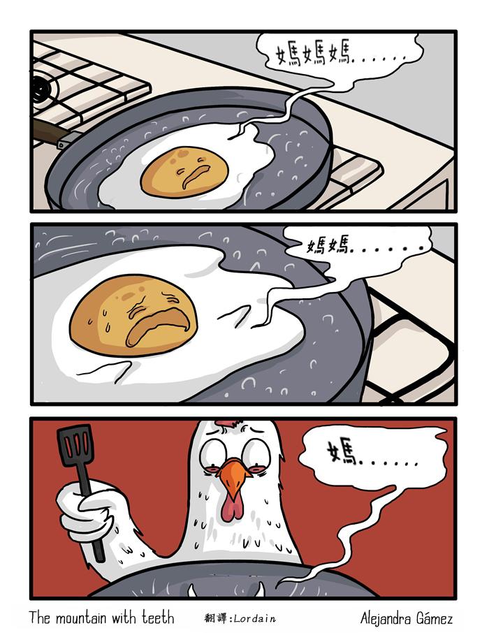 10-雞蛋